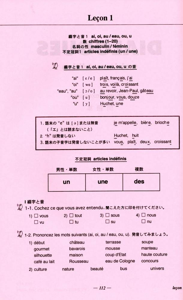 Exercices_問題集Lecon_1_page_112