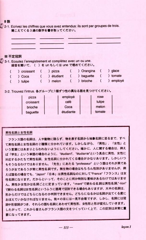 Exercices_問題集Lecon_1_page_113